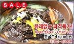 [톳국수] 칼슘해초 톳을 넣어만든 완도 톳국수~ 대박세일!!!