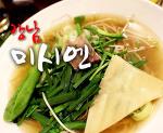 강남미시엔, 우성아파트 사거리 맛집 강남역 쌀국수~깐풍기~맛나요!
