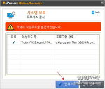 인터넷 뱅킹 할때 nprotect online security 가 발견한 trojan/w32.agent 악성코드 바이러스 치료