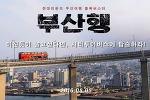 시티투어버스 타고 부산여행 하자! 부산행 참가팀 모집 안내 (~7/27마감, 경비무료, 기념품시상)