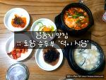 정동진 맛집 :: 초당 순두부 '덕이 식당'