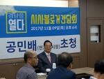 공민배, 무식함 뽐내는 홍준표에 한방 날려