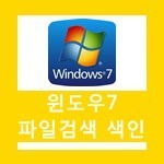 윈도우7 색인 설정 방법 및 파일 검색