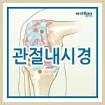 관절내시경 수술 방법과 효과