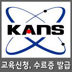 한국원자력아카데미 교육신청 및 수료증 발급 쉽게 할 수 있어요.
