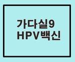 가다실9 ,HPV백신 자궁경부암백신 중요