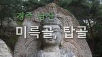 경주 남산 부처골과 탑골 산행과 국가지정 보물 유적지 탐방