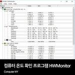 컴퓨터 온도 확인 프로그램 HWMonitor (CPU 온도 확인)
