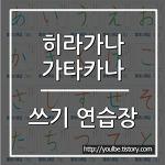 일본어 히라가나 연습장 가타카나 쓰기 연습 하는 방법