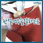 무릎,어깨 관절수술 은 관절경수술잘하는곳 에서!