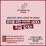 월경의 날 기념 기자회견 <모두를 위한 안전한 생리대, 지금 당장!> 후기