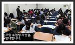 포항 지진 피해 학생들의 가산점 혜택, 반대합니다 by Dr.Panic™