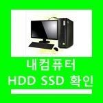 내컴퓨터 SSD HDD 제조사 및 정보 확인 방법
