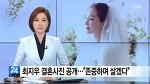 결혼사진 공개한 최지우..동영상