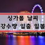 싱가포르 날씨 7월 8월 싱가폴 날씨는??