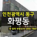 인천 동구 화평동 어린이집건물 통매매 일반상업지역 외1