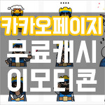 카카오페이지 캐시충전 무료 & 5월 무료 이모티콘 한 번에!
