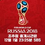 2018 러시아월드컵 조추첨 중계시간은 12월1일 23시25분 SBS