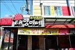 대구 서부시장 오미가미거리 퓨전포차식당 태양이네그리고 카페 아빠딸