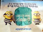 맥도날드 신메뉴, 미니언즈 콘슈버거 외 4종 리뷰