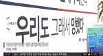 이부망천 정태옥 처참한 결과, 인천 부천 시민들 표심