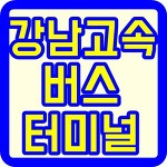 강남고속버스터미널 예매 시간표