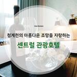호텔앤레스토랑 - 청계천의 아름다운 조망을 자랑하는 센트럴 관광호텔