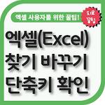 엑셀 찾기 바꾸기 단축키 확인