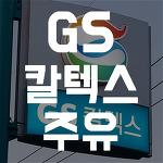GS칼텍스 셀프주유소 상품권으로 주유하는법