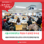 [학생 수기]서울사이버대에서 청소년지도사 취득 후 된 변화된 마음가