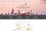 라이브리x타불라를 통한 손쉬운 광고 수익 증가