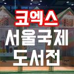 코엑스 서울국제도서전 2018 관람하기