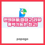 [번역어플] 네이버 파파고: 일본어 통역 기능은 최고다!