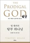 The Prodigal God_팀켈러의 탕부 하나님