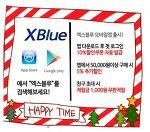 ♥엑스블루 12월의 크리스마스 이벤트♥