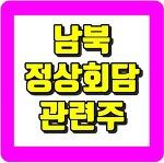 남북정상회담 관련주 총정리!
