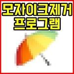 모자이크 제거 가능 프로그램과 되는 파일