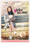 tvN 드라마 스테이지 제2화 B주임과 러브레터
