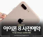 빠르게 알아보는 아이폰 8 특징과 사전예약 혜택