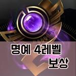 롤 명예 4레벨 달성 , 보상 명예의 캡슐