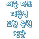 서울 마포 대흥역 보험 증권 전달 후 핫도그 냠냠