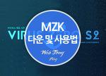 강력한 멀웨어 제로 킷 프로그램 MZK 다운 및 사용법