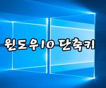 윈도우10 캡쳐 단축키 아주 간단