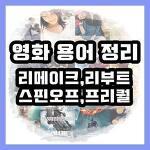 [영화 용어] 리메이크, 리부트, 스핀오프, 프리퀄의 차이점은 뭘까?