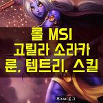 [롤 MSI]롤 시즌8 소라카 룬, 템트리, 스킬트리(feat. 고릴라)