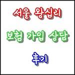 서울 왕십리 믿음 가는 보험 설계사 - 30대 여자 보험 상담 후기