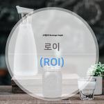 호텔앤레스토랑 - 로이(ROI)
