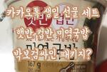 카카오톡 생일 선물세트 햇반컵반 미역국밥 박보검싸인 패키지
