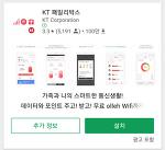 KT 데이터 나눠쓰기 : 패밀리박스- 데이터 쉐어링, 포인트 공유