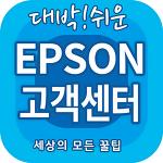 [꿀팁] 엡손(엡슨/EPSON) 고객센터 전화번호,서비스센터(AS,수리) 위치